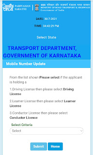 LINK/UPDATE MOBILE NUMBER TO DRIVING LICENCE