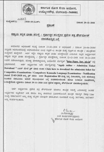 kPSC About Kannada Language Examination / Admission Test Entry Letter