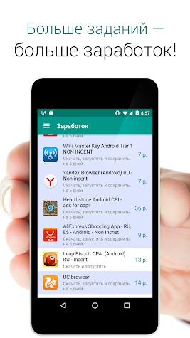 NewApp: мобильный заработок Screenshot