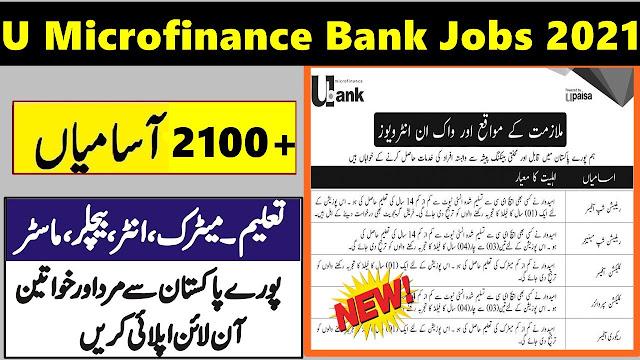 U Bank Jobs 2021