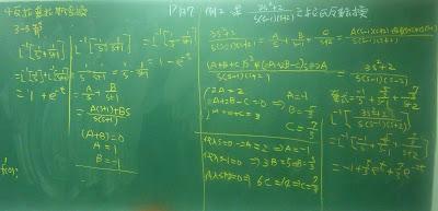 部分分式的拉式反變換