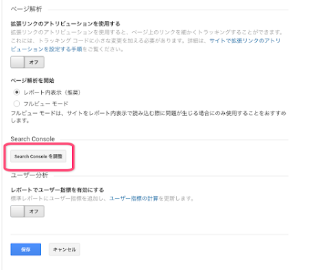 「プロパティ設定」の下の方の「Search Consoleを調整」をクリック