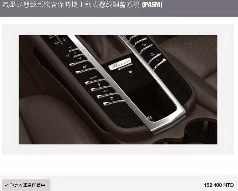 Porsche Macan氣壓式懸載系統含保時捷主動式懸載調整系統 (PASM)15萬