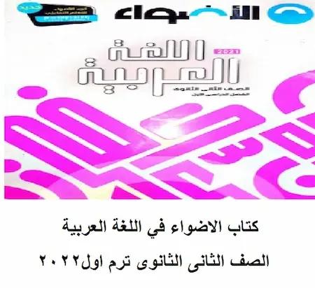 كتاب الاضواء في اللغة العربية الصف الثانى الثانوى ترم اول 2022