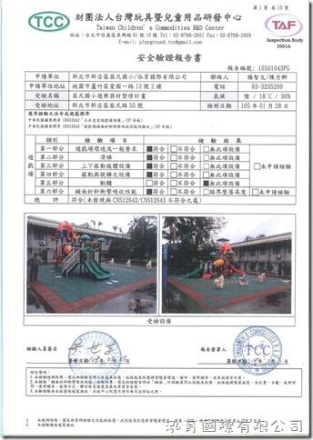 TCC 兒童遊戲場安全驗證報告書
