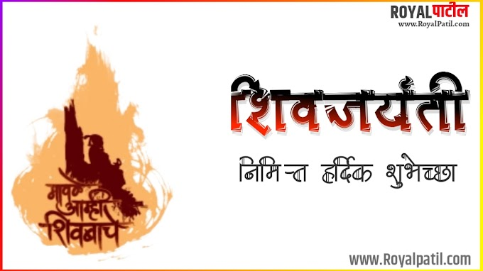 shiv jayanti status in marathi | shivjayanti 2021 | shiv jayanti 2021