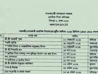 সরকারি/বেসরকারি প্রাথমিক বিদ্যালয়ের ২০১৯ সালের ছুটির তালিকা- PDF কপি