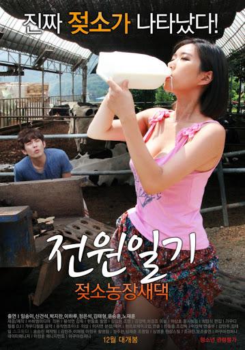 [เกาหลี18+] Power diary cow farms saedaek 2015 [Soundtrack ไม่มีบรรยาย]