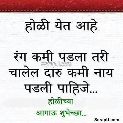Holi ke din rang kam pad jayega chalega lekin daaru kam nahi padani chahiye - Funny Holi pictures