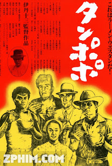 Bồ Công Anh - Tampopo (1985) Poster