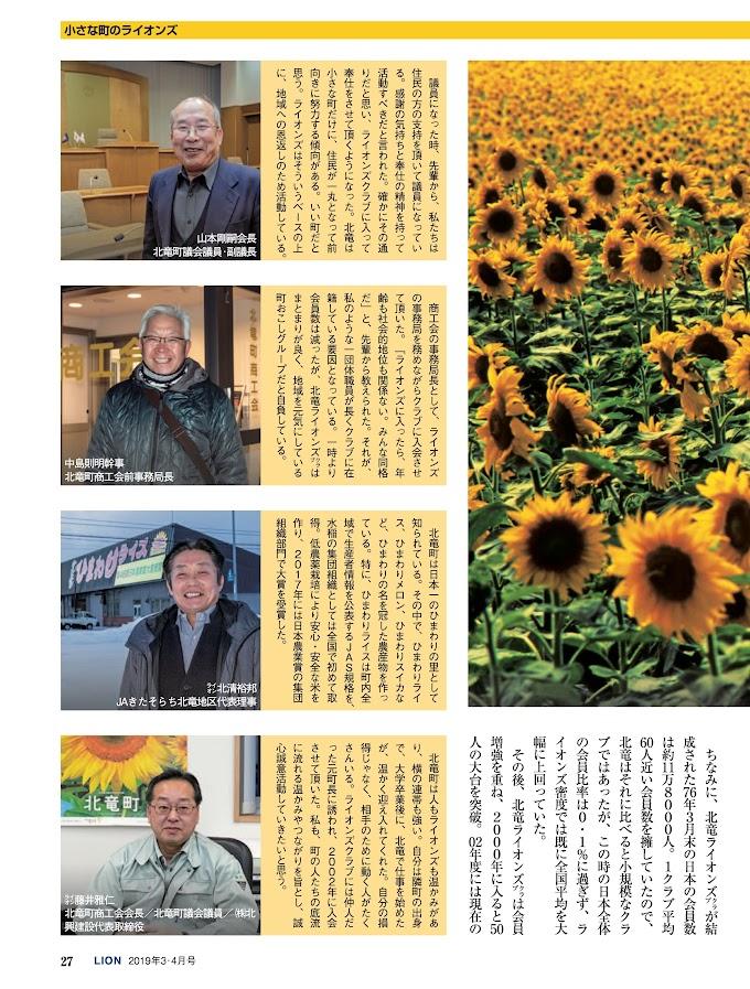 北竜町は北海道の中央やや西寄り、「ひまわりの里」として知られ、夏にはヒマワリを目当てに国内外から大勢の観光客が訪れる(P26)