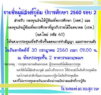 https://sites.google.com/a/sau.ac.th/scholarship2/prakas-ray-chux-phu-di-siththi-kar-ku-pi60-rxb-2