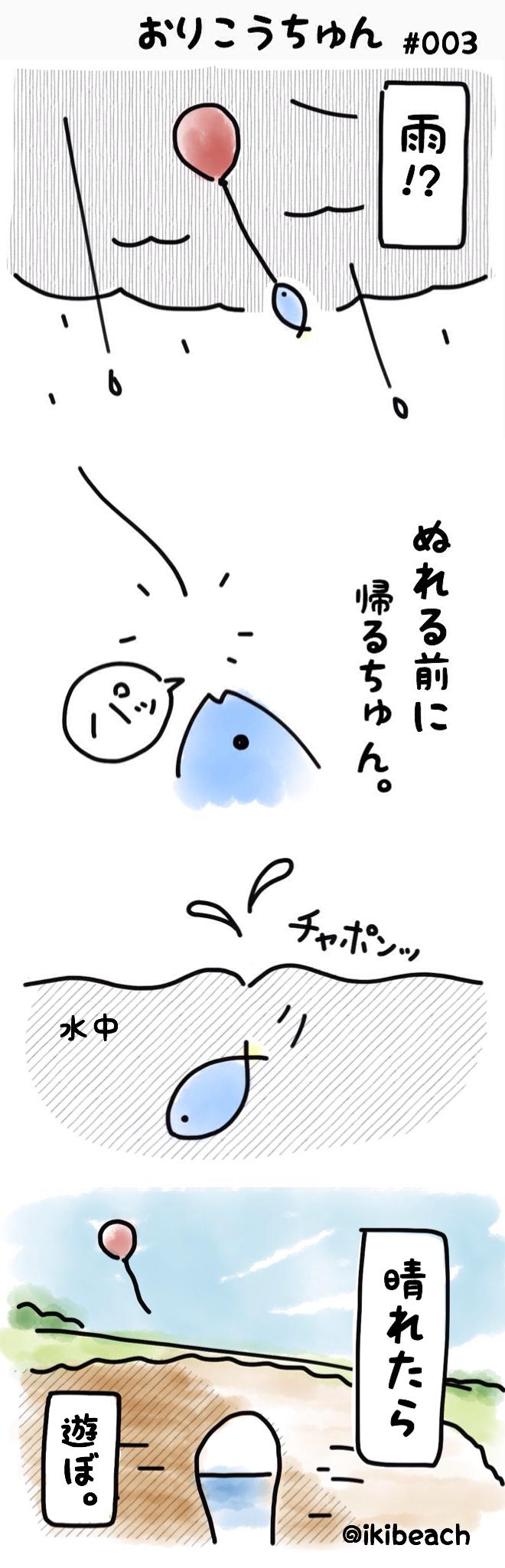 コバルト漫画「お魚だもの。」No.003『おりこうちゅん』