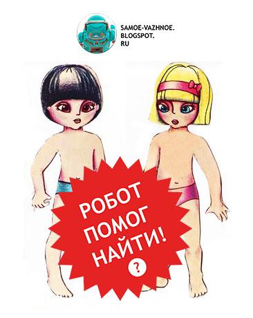 Бумажные куклы из пособия по английскому языку