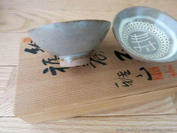 たじみ陶器まつり2016 購入品-5