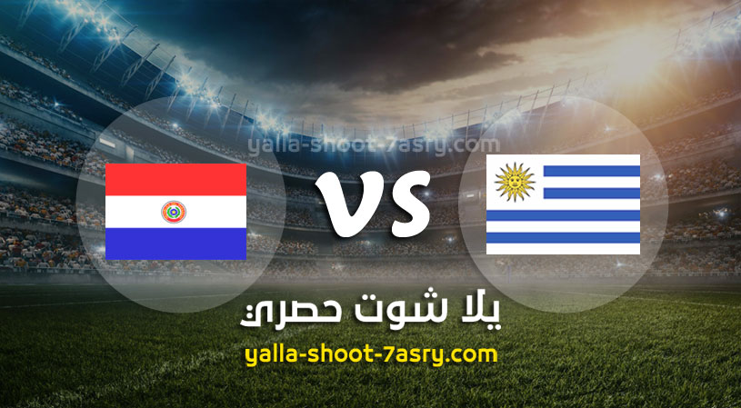 مباراة أوروجواي وباراجواي