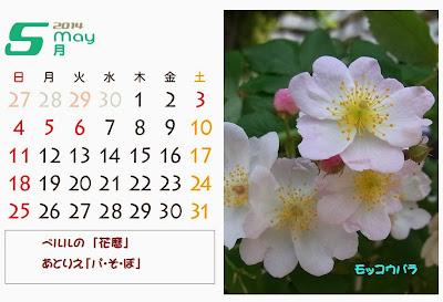 花暦2014