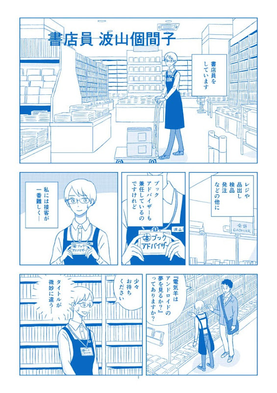 書店員波山個間子01_001
