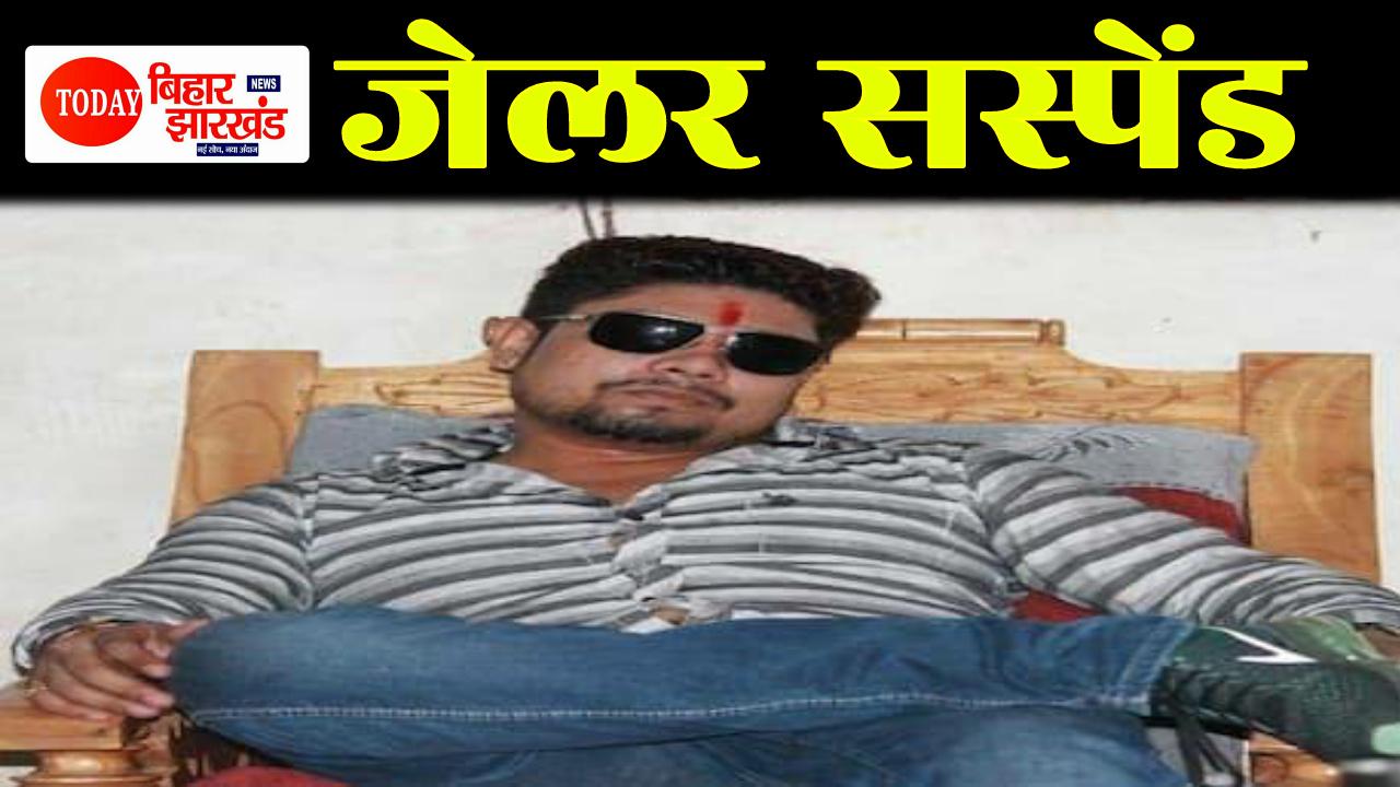 50 हजार के इनामी बदमाश रवि गोप को जेल से छोड़ने के मामले में जेलर सस्पेंड, जांच रिपोर्ट के बाद हुई कार्रवाई