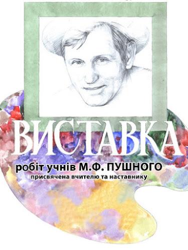 Vistavka-Pushnogo.jpg