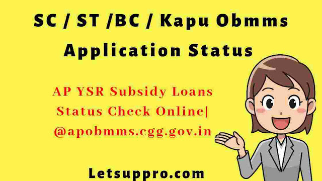 SC/ST/BC/Kapu obmms application status 2020