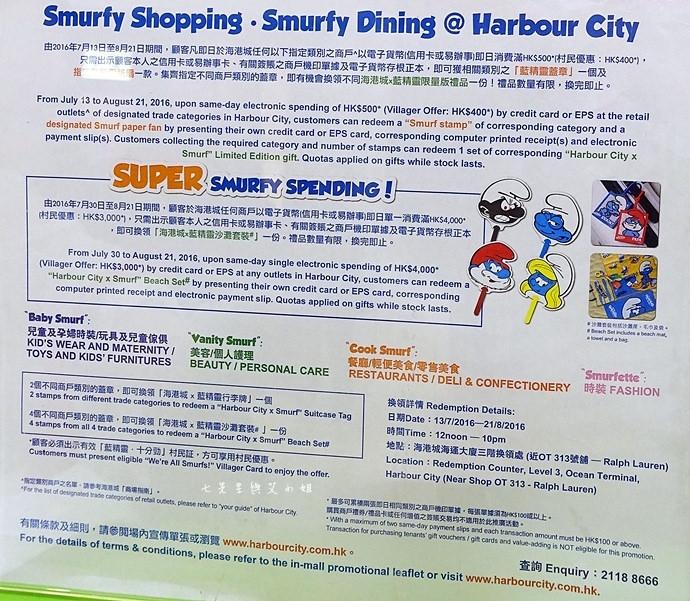 12 香港 海港城 Harbourcity 藍精靈 十分勁