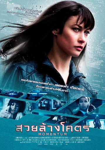 Momentum (2015) สวยล้างโคตร