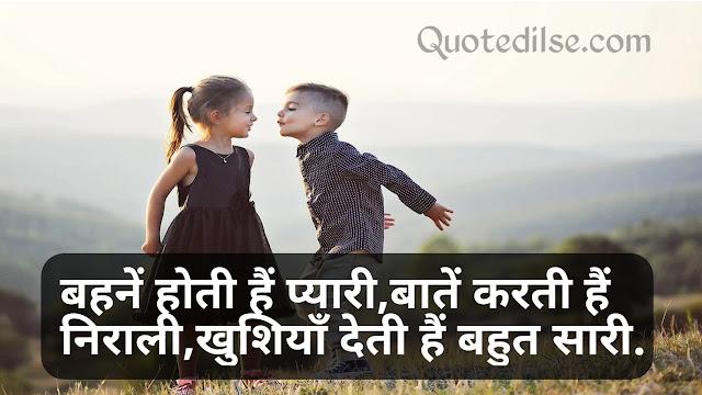 sister sms in hindi shayari