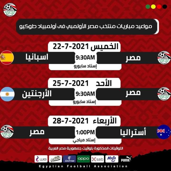 جدول ومواعيد ومشاهده مباريات منتخب مصر الأولمبي فى أولمبياد طوكيو 
