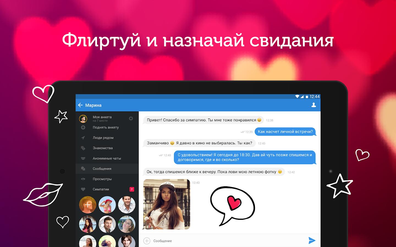 сайт знакомств в г чапаевске на