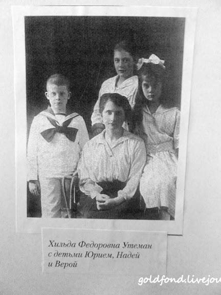 Жена Ф.Ф.Утемана с детьми