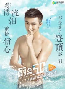 Take Your Mark China Web Drama