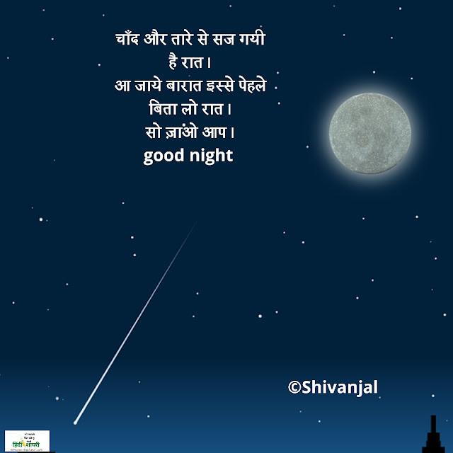 Raat, Subh Raatri, Ladka Image, Chand Image