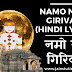 Namo Namo Girivara (Hindi Lyrics) | Jain Stavan Lyrics | Saturnjay Stavan Lyrics | Jain Stuti Stavan