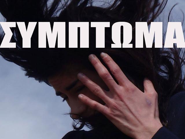 Σύμπτωμα (Symptom) Wallpaper