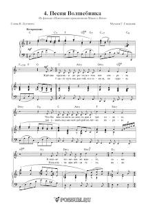 """Песня """"Песня волшебника"""" Г. Гладкова: ноты"""