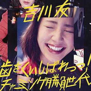 [MUSIC VIDEO] 吉川友 – 歯をくいしばれっっ!/チャーミング勝負世代(初回限定盤A)