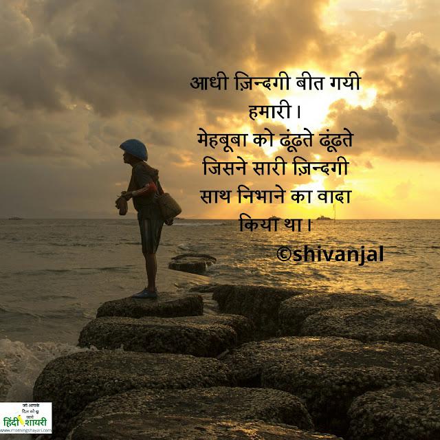 Image of best bewafa shayari and bewafa shayari hindi