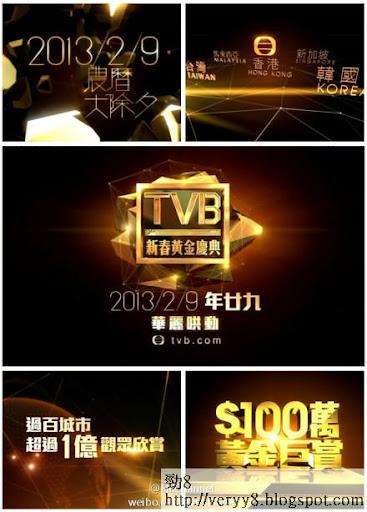 「TVB新春黃金慶典」二月九日晚一齊慶祝