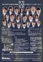 kasoukazoku_ura.jpg