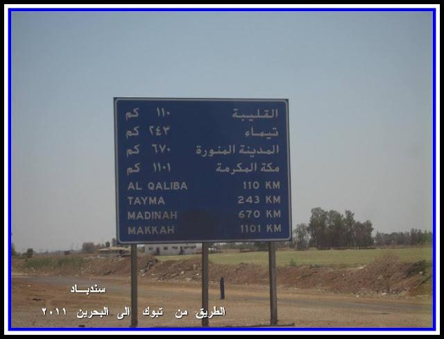 البحرين سندبـاد IMG_1701.JPG