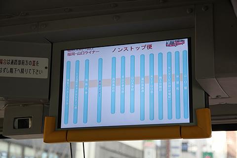 JR九州バス「福岡山口ライナー」 744-2952 2階車内モニター その2