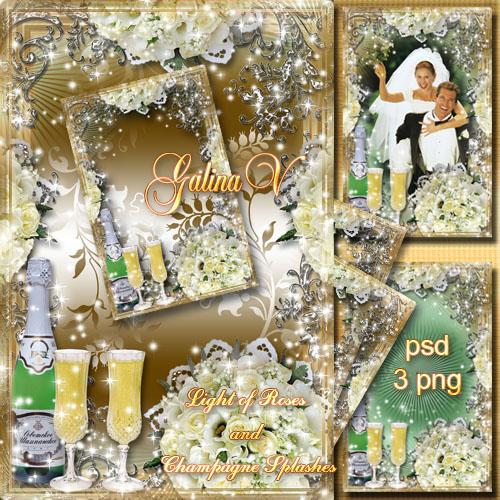 Свадебная рамка - Сияние роз и брызги шампанского