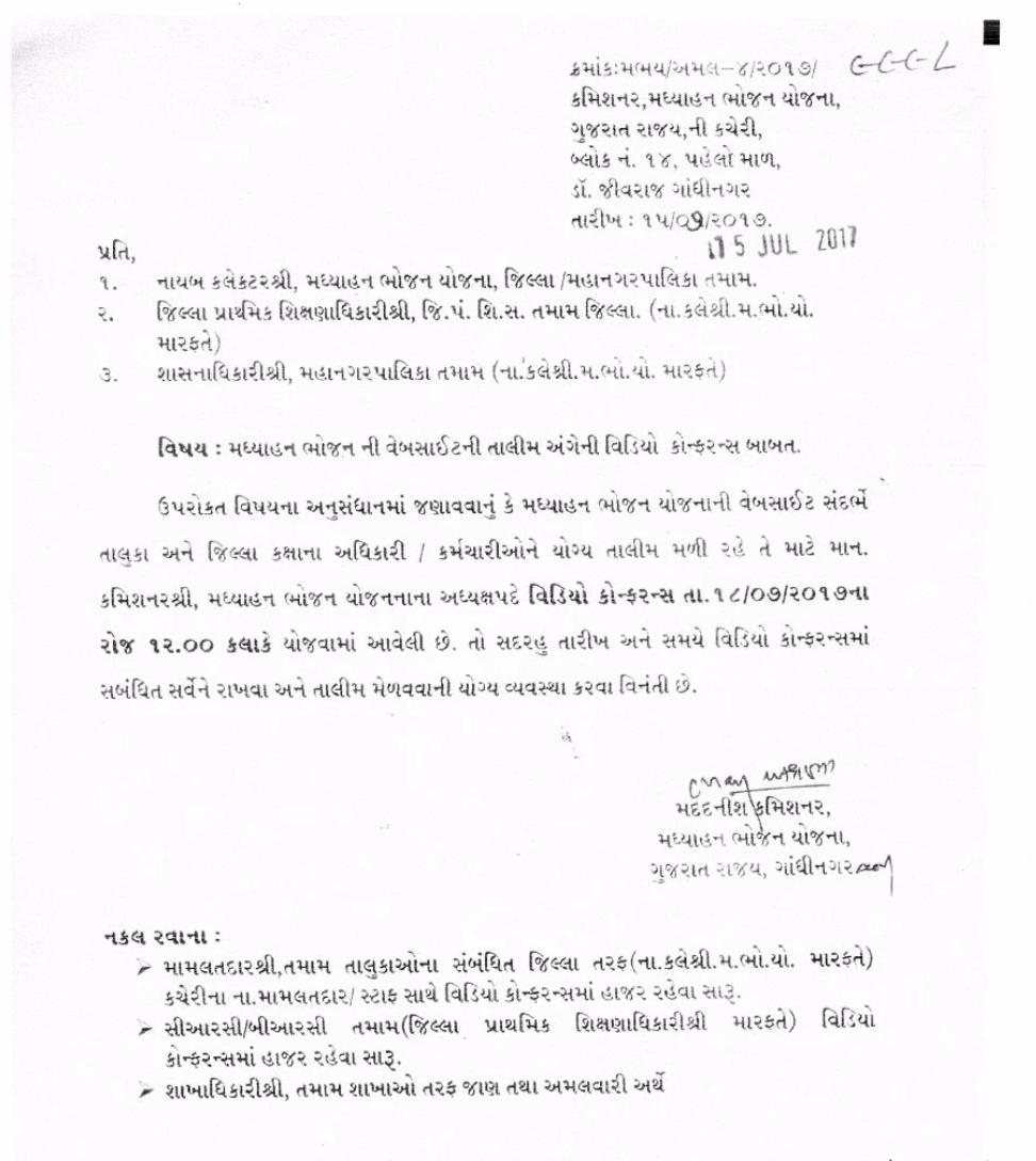 All Education News Madhyahan Bhojan Yojana Ni Mahiti