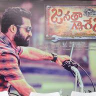 Janatha Garage Movie Press Meet