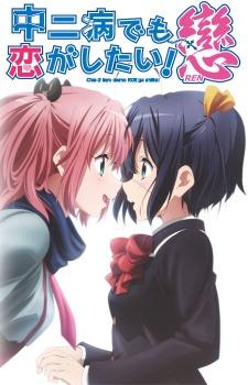 Chuunibyou demo Koi ga Shitai ! Ren (2014)