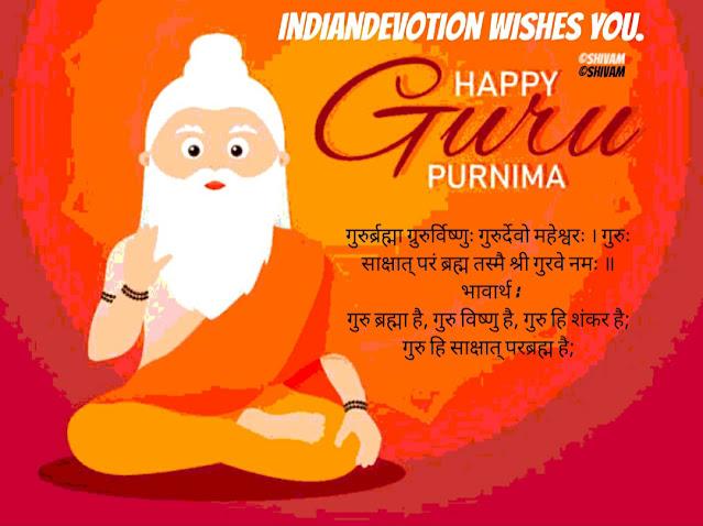 Guru Poornima, Gurudev, Chand, Full Moon, Poornima, Bhakti, Bhakt, Mythology, Devotees