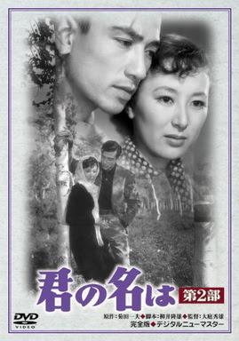 [MOVIES] 君の名は 第2部 (1953)