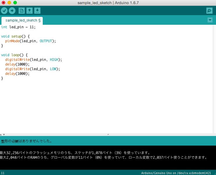arduino_verify.png