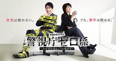[ドラマ] 警視庁ゼロ係 (2016)